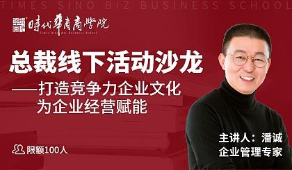 互动吧-时代华商商学院  总裁线下活动沙龙,高端人脉,面向珠海企业家免费报名参加