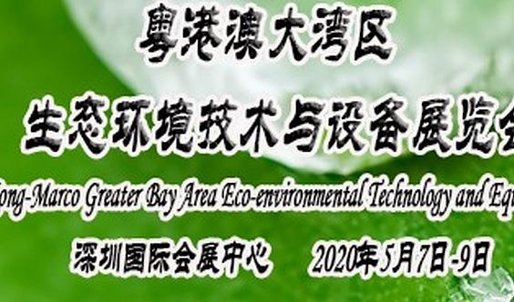 粤港澳大湾区 垃圾分类处理暨环卫设施展览会