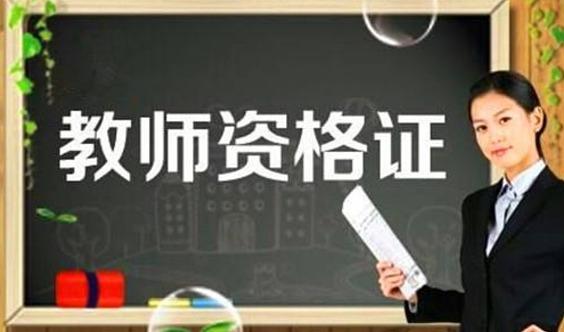 教师资格证证学校培训