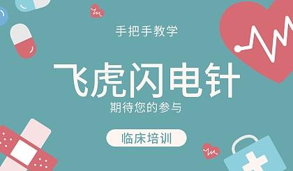互动吧-10月【邱飞虎】(广州)飞虎闪电针灸诊疗针法临床应用初级班