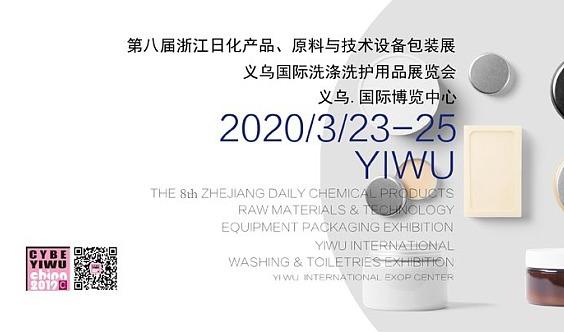 第8届中国义乌日化洗涤产品、原料与技术设备包装展