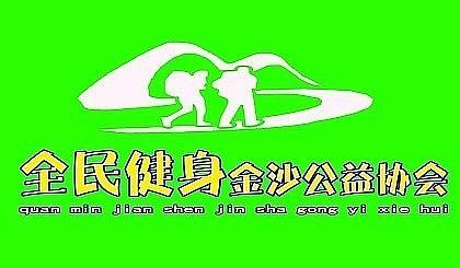 互动吧-2019年8月24日全民健身金沙公益协会之金沙公园徒步行