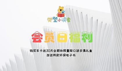 互动吧-【会员日福利】限量三重好礼,让孩子爱上阅读!