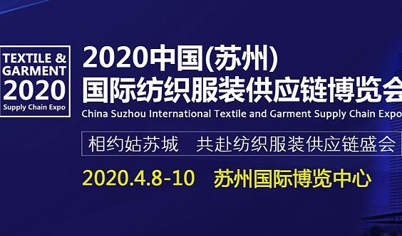 2020中国苏州国际纺织机械及印花工业展览会