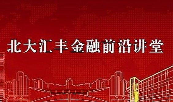 香港中型银行的挑战与未来丨北大汇丰金融前沿讲堂