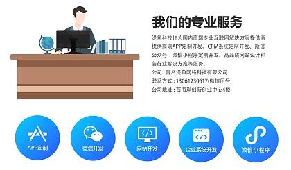 互动吧-官网企业站 pc+手机 h5 ,公众号,小程序 任选一套 199元