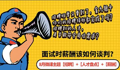 互动吧-线上免费课堂:金九银十招聘大备战