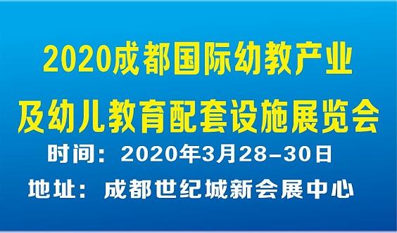 2020成都国际幼教产业及幼儿教育配套设施展览会