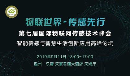 互动吧-第七届国际物联网传感技术峰会——智能传感与智慧生活创新应用高峰论坛