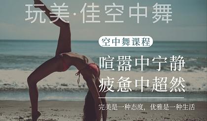 互动吧-玩美●佳空中舞初级班