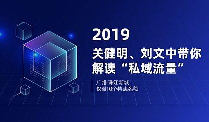 互动吧-关健明、刘文中来啦,2019年大火的私域**课