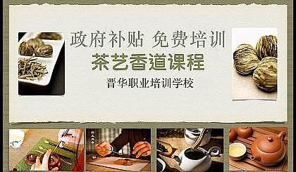 互动吧-免费茶艺香道培训——晋华职业培训学校