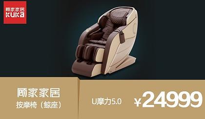 互动吧-顾家家居按摩椅 U摩力5.0-鲸座