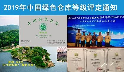 互动吧-2019年中国绿色仓库等级评定的通知