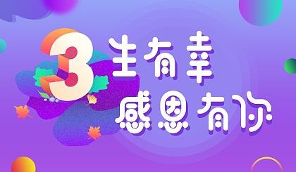 互动吧-艺起长大三周年丨9.9抢780元活动套餐