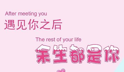 互动吧-线上活动   七天恋爱情侣体验馆,新潮好玩的线上交友互动模式!