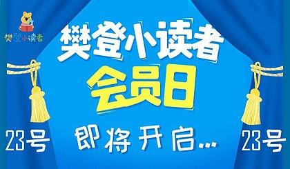 互动吧-【官方预售】樊登小读者会员日,送会期,给孩子的阅读礼