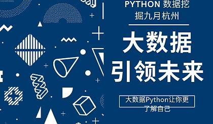 """互动吧-""""python数据分析与数据挖掘""""专题提升培训班"""