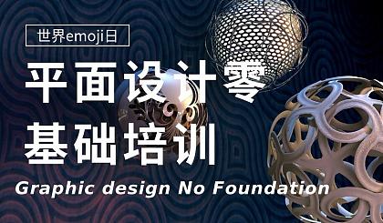 互动吧-【苏州平面设计免费体验课】震撼视觉体验