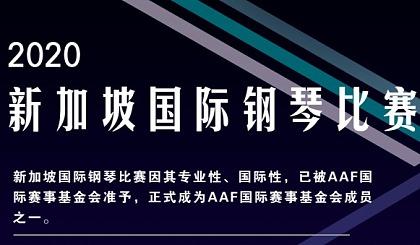 互动吧-2020新加坡国际钢琴比赛四川赛区