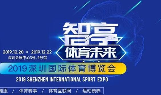 2019深圳国际体育博览会(SPOE)