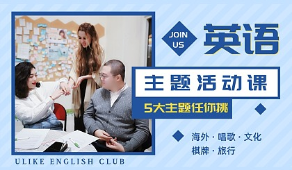 互动吧-Ulike English Club 自信说英语 打开你的社交圈