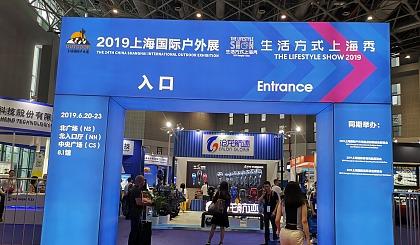 互动吧-2020上海户外装备及时尚运动展览会