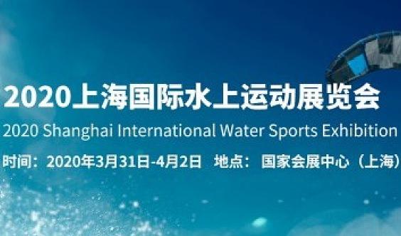 2020上海国际水上运动展览会