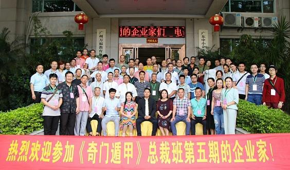 9月27-29日《奇门遁甲》实战改运班!广州站