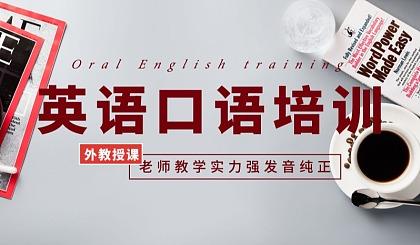 互动吧-【武汉英语口语免费体验课】以身作则方为正道