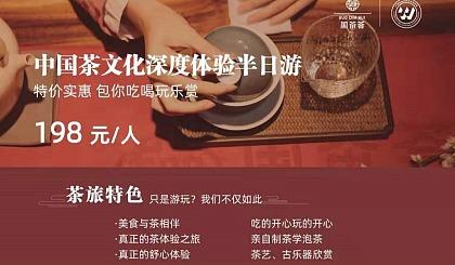 互动吧-中国茶文化深度体验