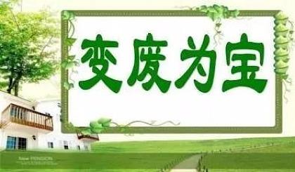互动吧-广州越秀005期活动零废弃农墟 X 045期种子交换暨闲置购物袋周转