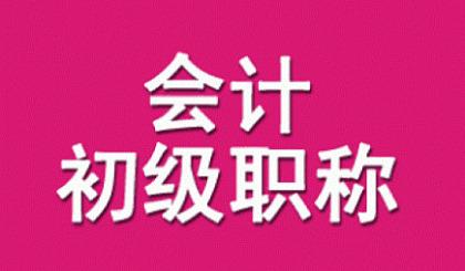 互动吧-【中华会计网课】初/中级会计职称学习卡购买享低价!!!