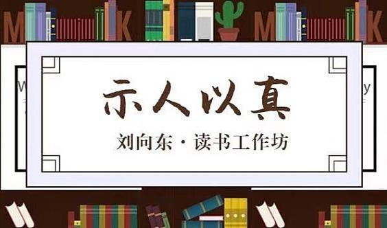 【正式报名】刘向东老师读书工作坊《示人以真》--自由职业者如何做客户