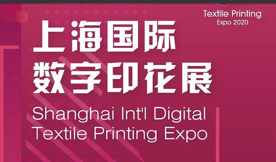 2020年7月21日~24日 遇见你、遇见上海国际数字印花展