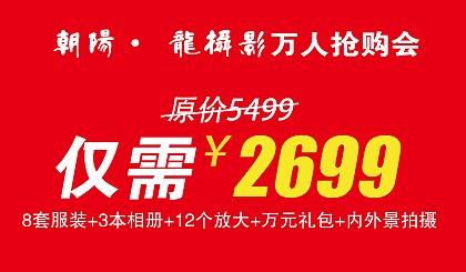 互动吧-朝阳●龍摄影【婚纱照万人抢购会】原价4699现价2699!