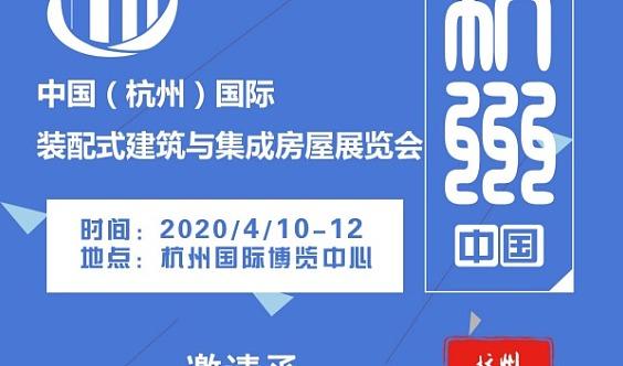 2020中国(杭州)国际装配式建筑与集成房屋展览会