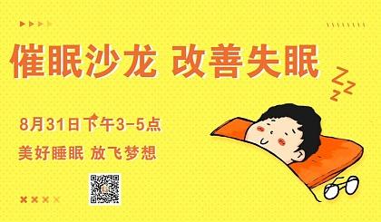 互动吧-催眠沙龙:睡不着睡不好,催眠帮助您改善睡眠质量!