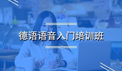 互动吧-【武汉德语免费体验课】地道实用的教学课件