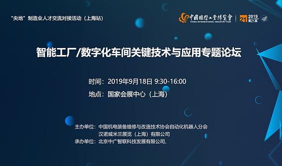 智能工厂/数字化车间关键技术与应用专题论坛(上海站)