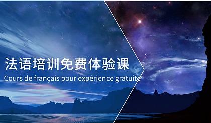 互动吧-【武汉法语免费体验课】树立开口说法语的自信