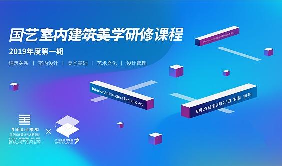 中国美术学院·国艺城市设计艺术研究院室内建筑美学研修班