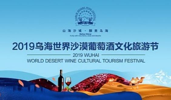 2019乌海世界沙漠葡萄酒文化旅游节——经销商邀请函
