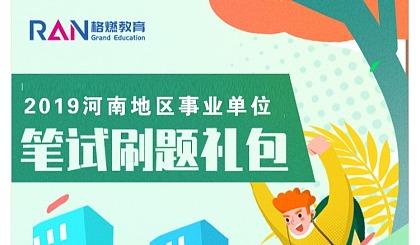 互动吧-2019年安阳滑县事业单位免费公开课