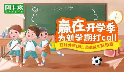 互动吧-孩子的英语有救了!在家就能跟外教1对1,快来免费体验,让孩子爱学敢说!