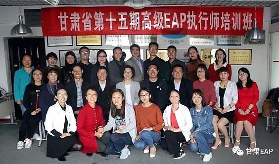 甘肃省第十八期EAP执行师培训班招生简章