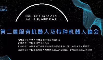 互动吧-2019服务机器人及特种机器人峰会
