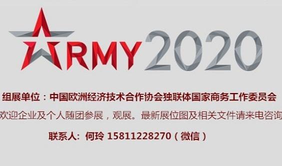 2020第六届俄罗斯国际防务展(ARMY-2020)