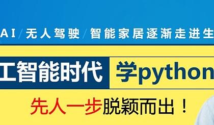 互动吧-广州 python-从基础入门到精通-Python培训