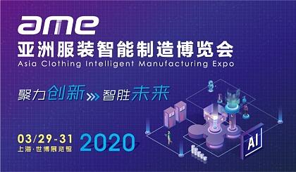互动吧-2020AME亚洲服装智能制造博览会
